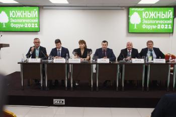 Южный экологический форум - 2021