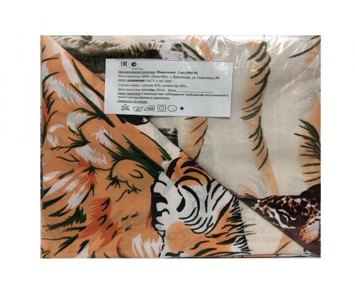 Наволочка п/к 2 шт в упаковке Тигры